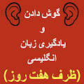 App Persian to English Speaking apk for kindle fire