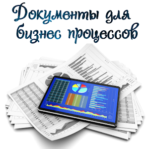 Download Документы для бизнес процессов For PC Windows and Mac
