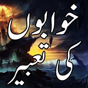 khwab ki tabeer pdf free download