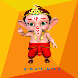 Ganesh Aarti for Kid