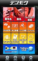 Screenshot of デンモクmini
