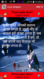 Love Shayari - screenshot