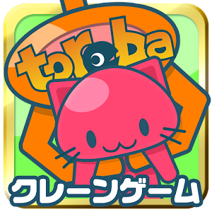 Crane Game Toreba APK Cracked Download