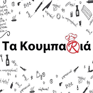 Download free Τα Κουμπαριά for PC on Windows and Mac