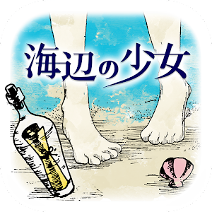 水平思考推理ゲーム 海辺の少女~完全版~ For PC / Windows 7/8/10 / Mac – Free Download