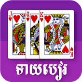 Khmer Guess Card 2