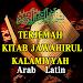 Kitab Jawahirul Kalamiyyah Terjemah Icon