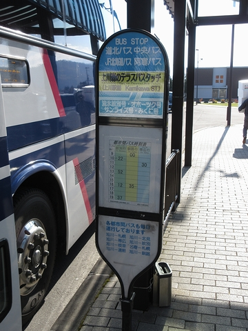 道北バス「サンライズ旭川釧路号」 上川森のテラスバスタッチバス停