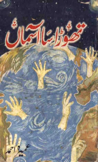 Thora Sa Aasman Part 3 Complete Novel By Umera Ahmed