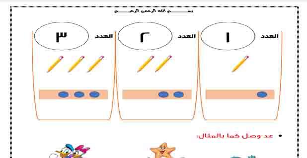 تحميل مذكرة رياضيات سنة أولى ابتدائي الترم الأول 2021 للاستاذ مصطفى الكيلانى