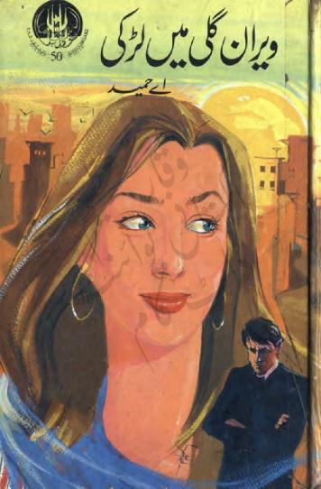 Weeran Gali Mein Ladki Complete Novel By A Hameed