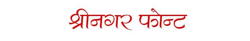 CV Shrinagar Font