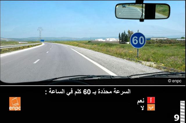 CODE DE LA ROUTE TUNISIE ENPC