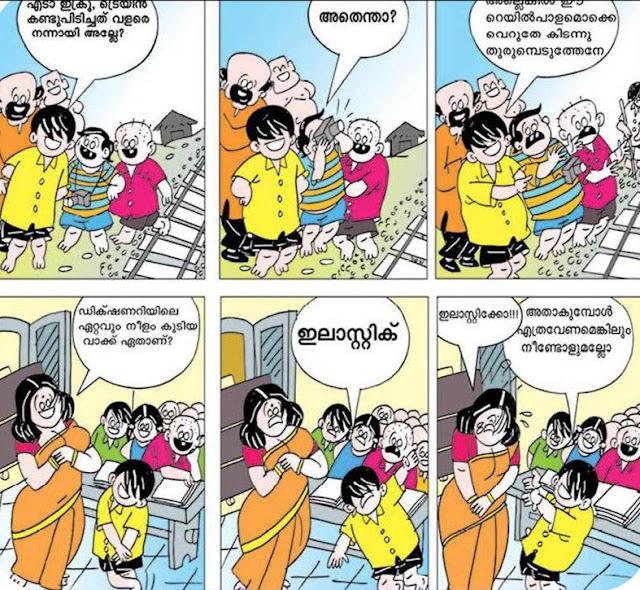 Tintumon Jokes in Malayalam 4