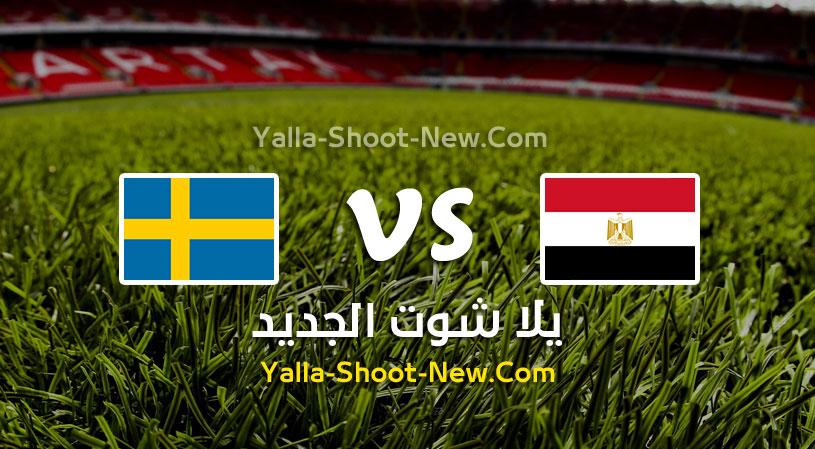 مباراة مصر و السويد