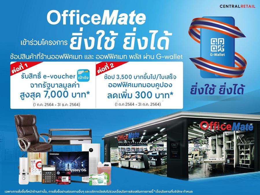 """OfficeMate ร่วมเป็นกำลังใจและอาสาช่วย SME #สู้โควิดลดราคาสินค้าจำเป็นที่ธุรกิจต้องใช้ ให้ผู้ประกอบการประหยัดสูงสุด 90% และแจกโค้ดส่วนลดเพิ่มรวมมูลค่ากว่า 5,000.- ตลอดเดือนกรกฎาคม 64 พร้อมขานรับเข้าร่วม โครงการ """"ยิ่งใช้ยิ่งได้"""""""