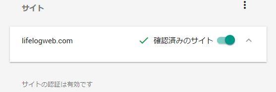 アドセンス許可サイト登録の完了
