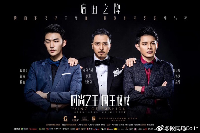 The King of Fashion China Web Drama