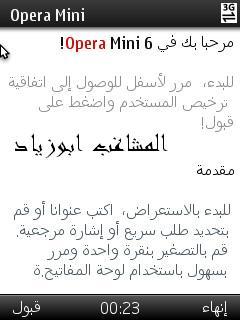 حصريا احدث اصدار اوبرا ميني opera mini 6يعمل مجانا علي اتصالات تم اضافه اصدار4.3الجديد Screenshot0026
