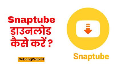 Snaptube App Kaise Download Kare?