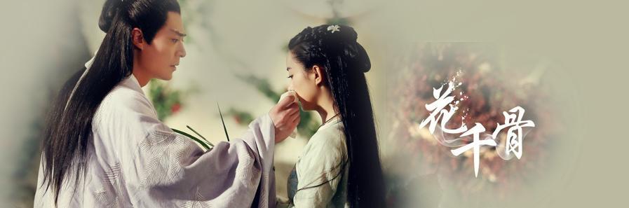 華語戲劇 花千骨 線上看