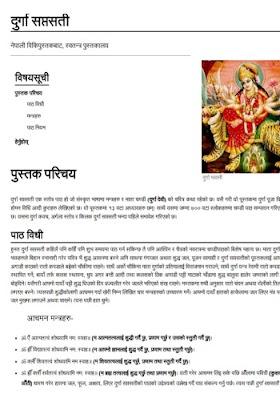 Durga Saptati Patha Vidhi Sahita ( दुर्गा सप्तशती नेपाली पाठ विधि सहित)