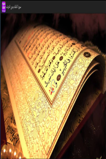 Surah Al-Mulk