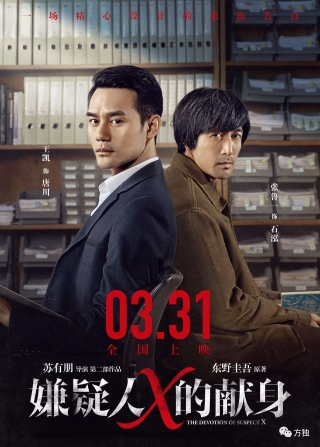 Hiến thân của Nghi Can X - The Devotion of Suspect X (2017)