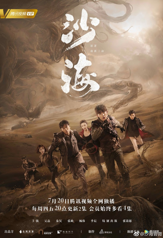 Sand Sea China Web Drama