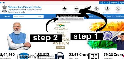 बिहार की राशन कार्ड लिस्ट में अपना नाम कैसे देखें ऑनलाइन