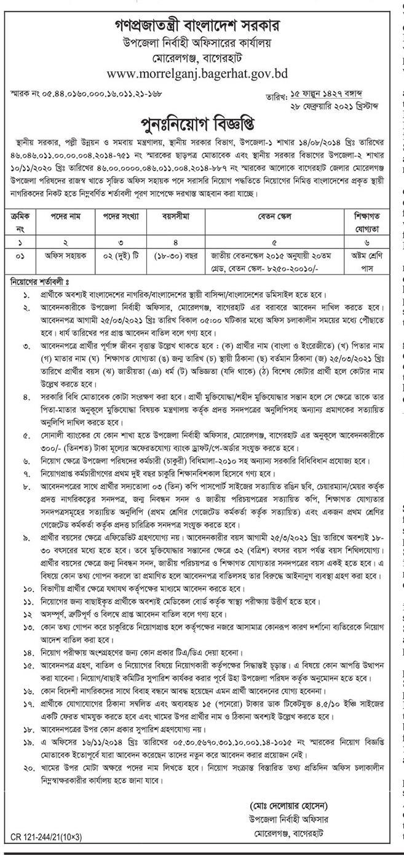 Upazila Parishad-Upazila Nirbahi Officer's Office Job Circular 2021 - উপজেলা পরিষদ-উপজেলা নির্বাহী অফিসারের কার্যালয়ে নিয়োগ বিজ্ঞপ্তি ২০২১