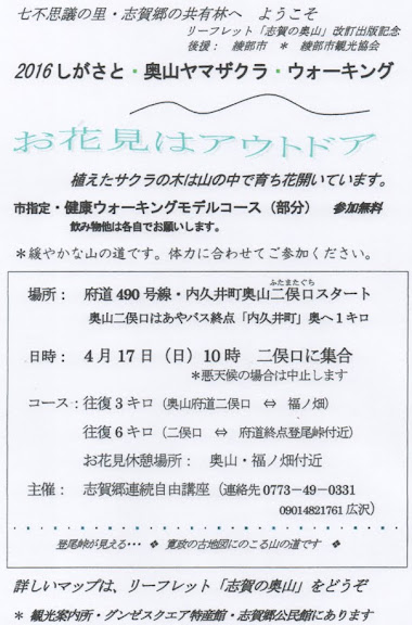 奥山ヤマザクラ・ウォーキング案内.jpg