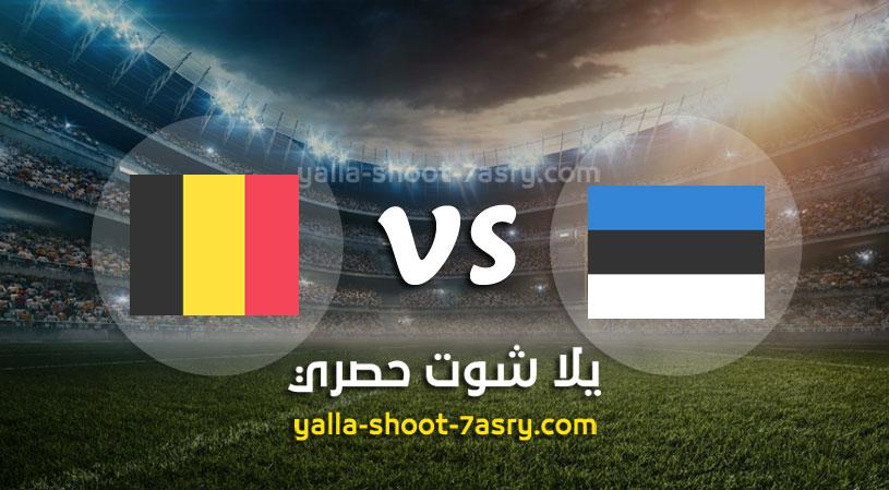 مباراة إستونيا وبلجيكا