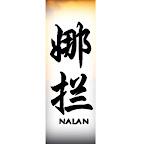 Nalan-chinese-characters-names.jpg