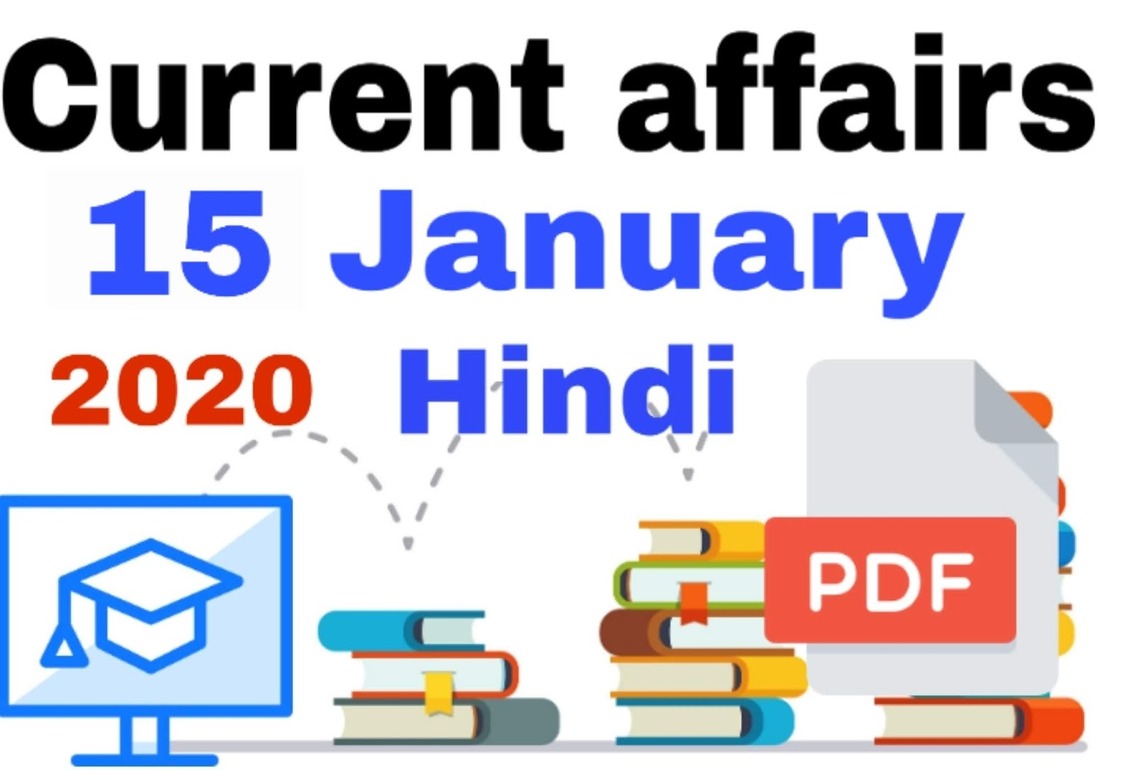 Daily GK Update 15 January 2020: Read Daily GK Update In Hindi