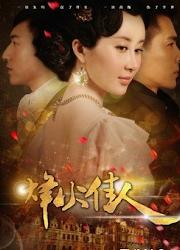 A Beautiful Girl at War / Beauties at the Crossfire China Drama