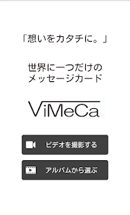 ViMeCa- screenshot thumbnail