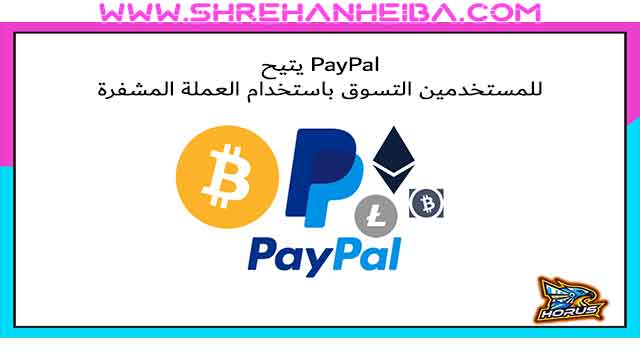 يتيح PayPal للمستخدمين التسوق باستخدام العملة المشفرة