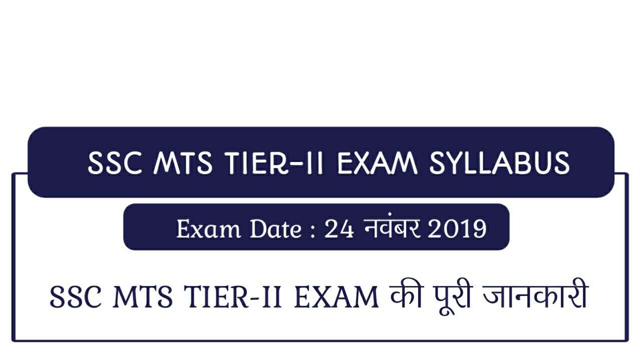 SSC MTS Tier-2 Exam Pattern Syllabus 2019 download In Hindi