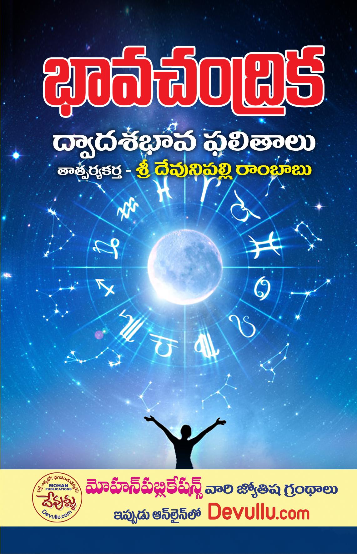 Bhava Chandrika Telugu |  భావ చంద్రిక | astrology books in telugu