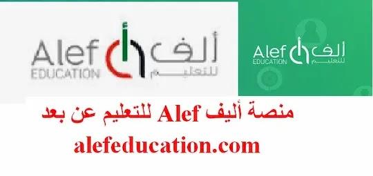 منصة أليف Alef للتعليم عن بعد alefeducation