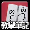 https://sites.google.com/site/diaboloclassroom/jiao-xue-bi-ji