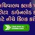 Gujarat Gaun Seva Pasandgi Mandal (GSSSB) Bin Sachivalay Clerk & Office Assistant Call Letter Notification 2019