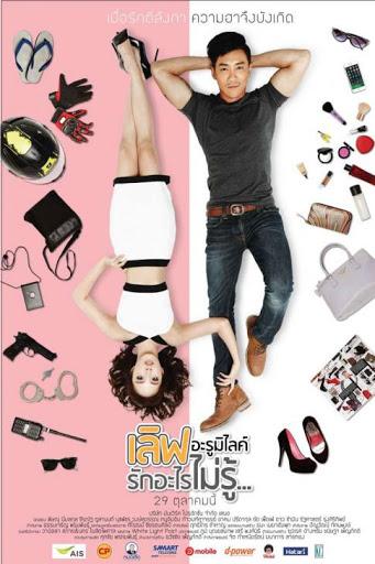 Love Arumirai (2015) เลิฟอะรูมิไลค์ รักอะไรไม่รู้