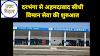 दरभंगा एयरपोर्ट को दोहरी सौगात: अहमदाबाद के लिए सीधी विमान सेवा , साथ ही रनवे अप्रोच लाइटिंग के लिए भी टेंडर निकला।