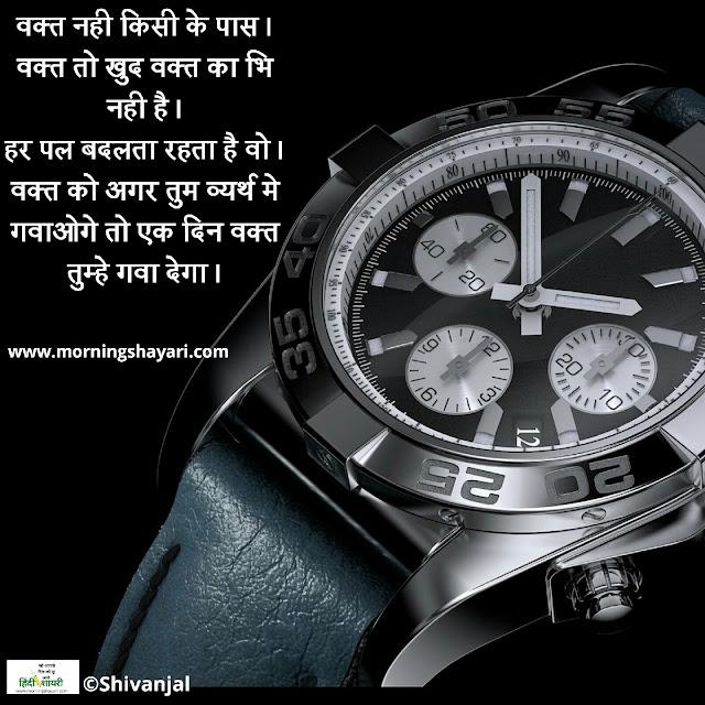Samay, Time, wakt, Time Shayari, Watch Image, CLock pick, watch shayari image
