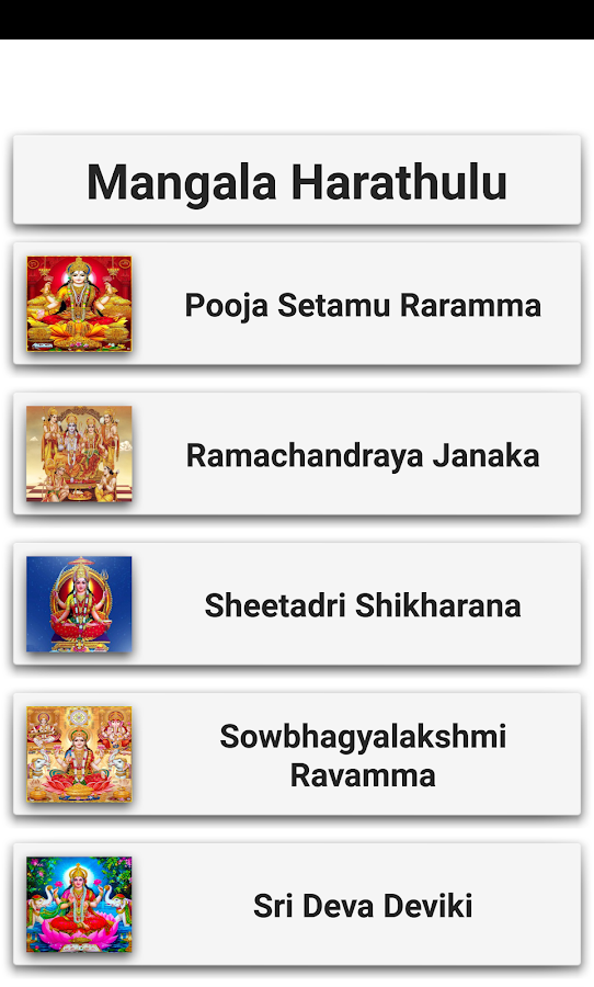 Lyric ramachandraya janaka lyrics : Mangala Harathulu - Android Apps on Google Play
