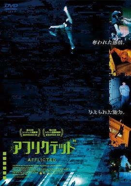 [MOVIES] AFFLICTED アフリクテッド (2014)