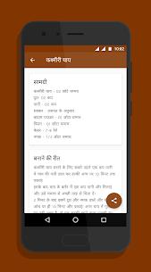 Tea Recipes in Hindi 5