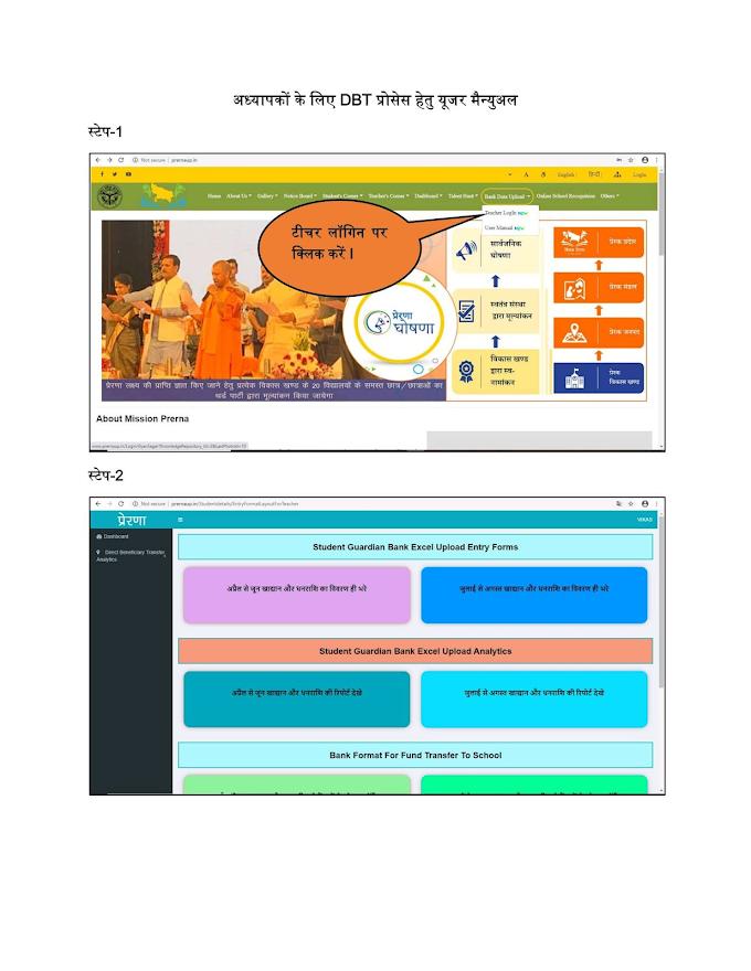 DBT Process for Teachers prernaup.in Login UP MDM Data Upload Bank Details